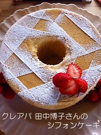 田中博子さんシフォンケーキ