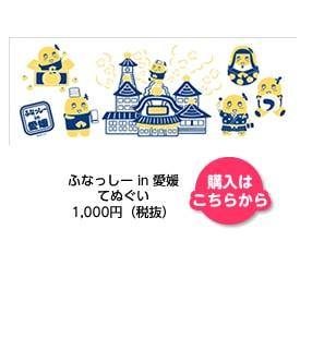 http://shop.funassyiland.jp/shopdetail/000000000623/