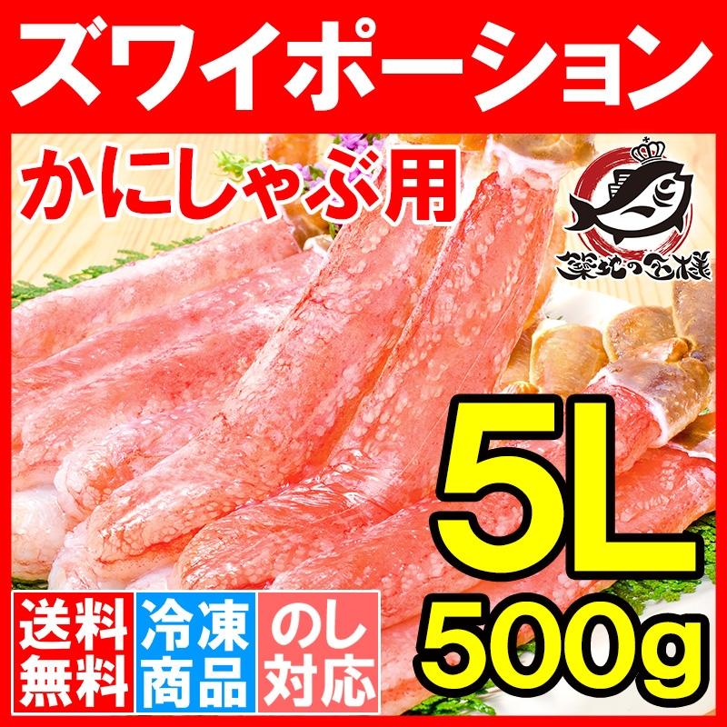 かにポーション5L