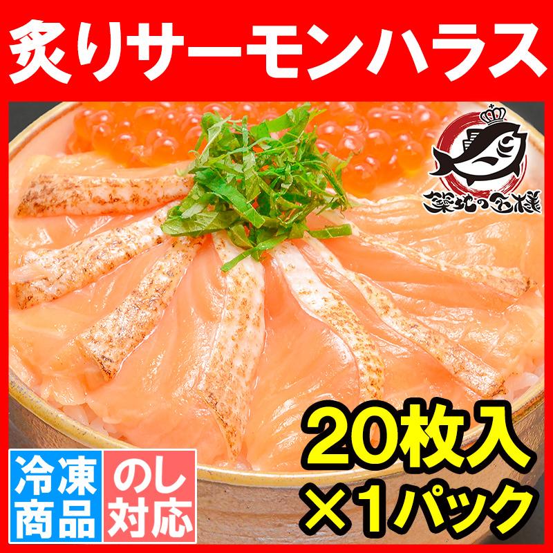 炙りハラス丼2