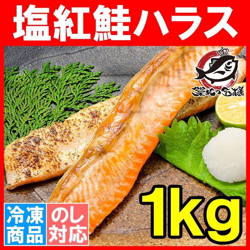 紅鮭ハラス500g