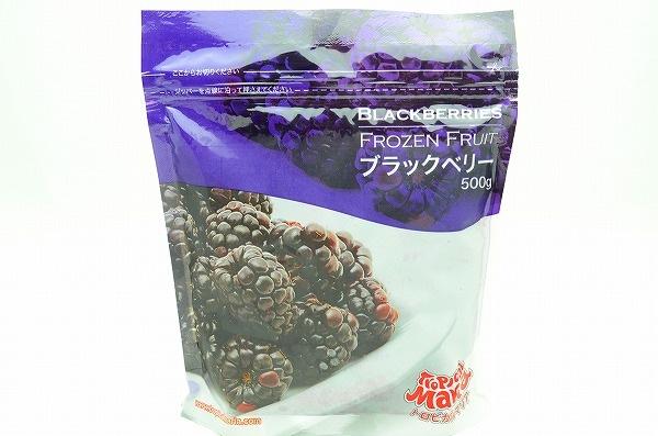 ブラックベリーパッケージ 冷凍1