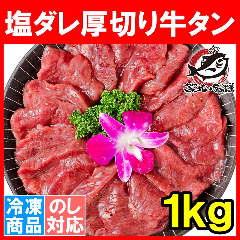 塩ダレ厚切り牛タン 10