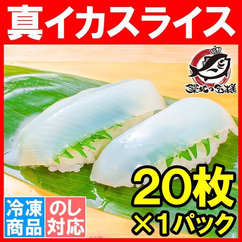 真イカスライス 寿司