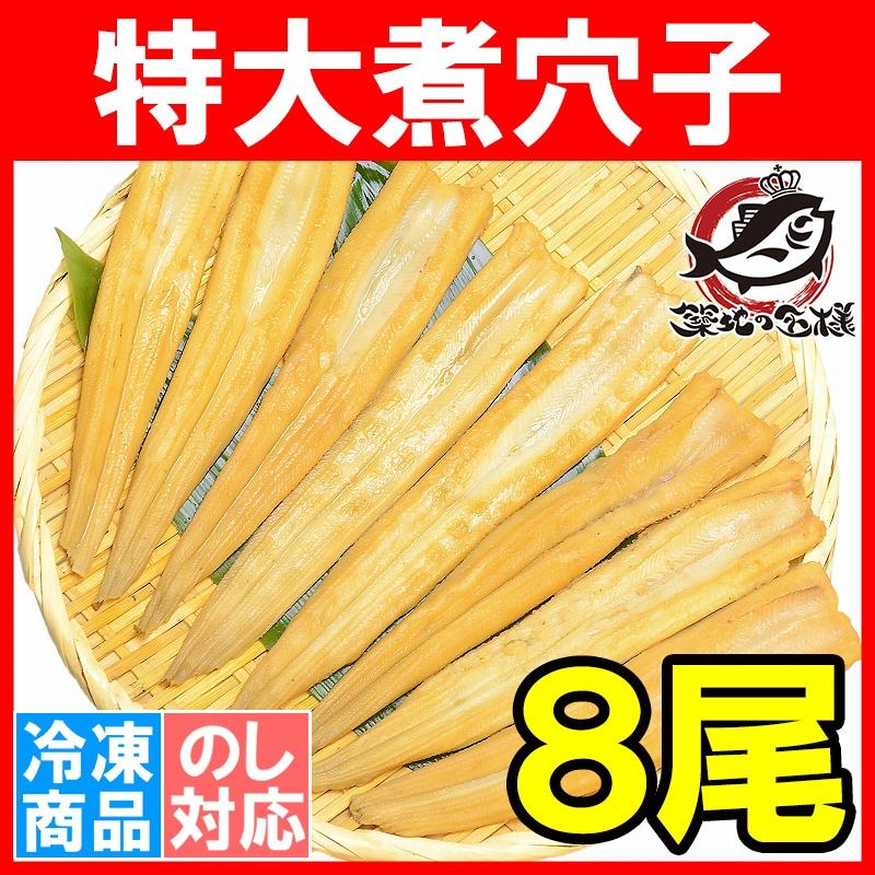 特大★煮穴子8尾250g