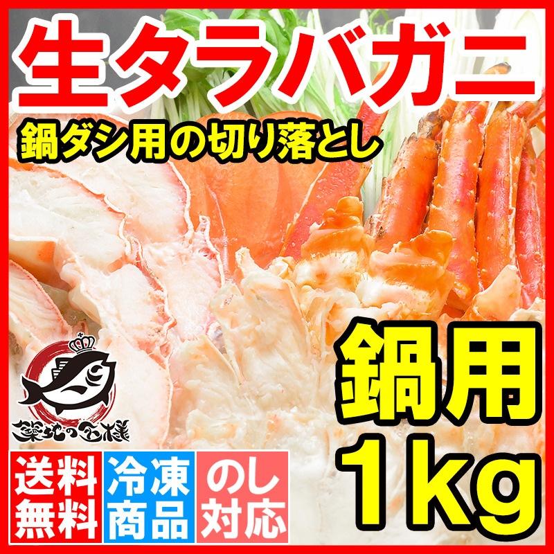 鍋用 生タラバがに 1kg