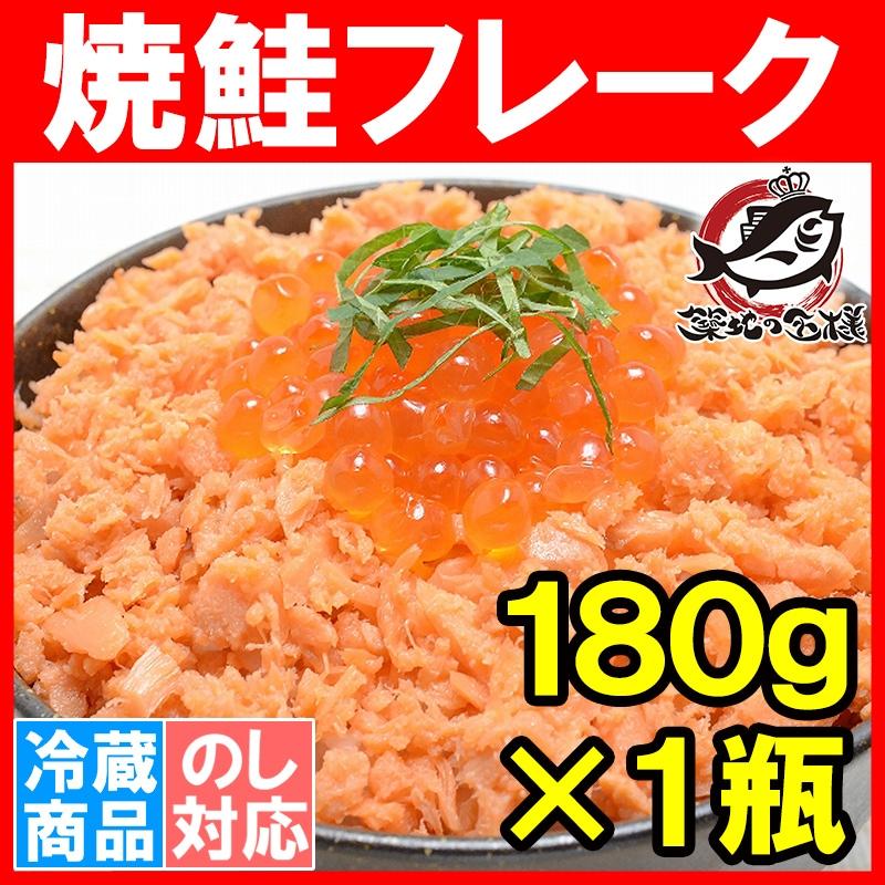 焼き鮭フレーク1瓶180g