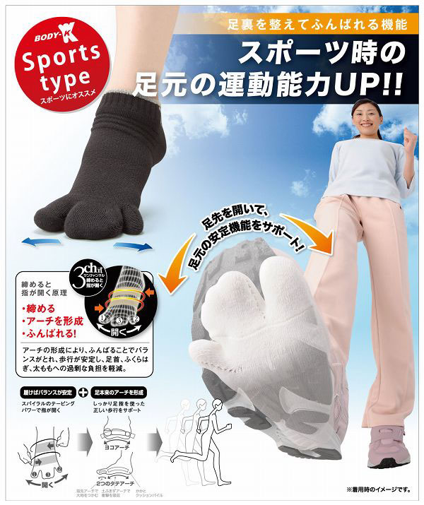 スポーツ 靴下 ローカット丈