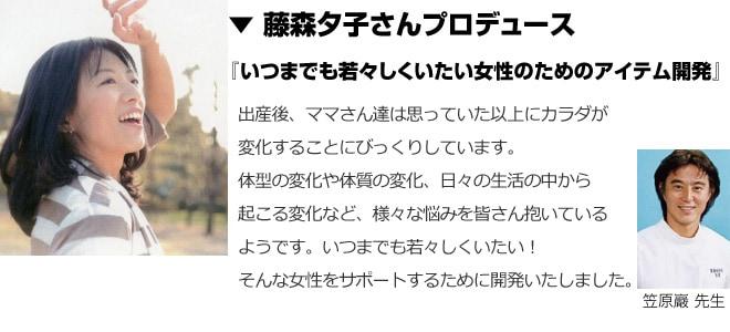 藤森夕子さんプロデュース