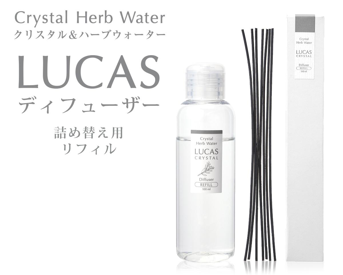 ヒーリング・浄化フレグランス LUCAS ディフューザー (詰め替え用リフィル)