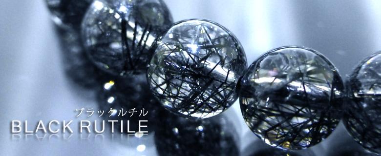 ブラックルチルクォーツ(黒針水晶)