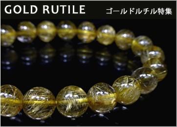 ゴールドルチル(金針水晶)