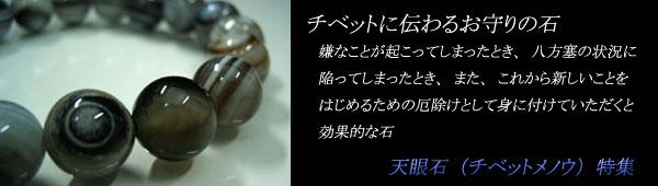 天眼石 チベットメノウ