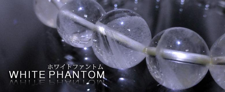 ホワイトファントム(幻影水晶)