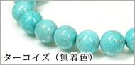 最高級ターコイズ(トルコ石)|パワーストーン直輸入フォレストブルー