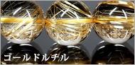 最高級ゴールドルチルクォーツ|パワーストーン直輸入フォレストブルー