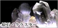 パワーストーン原石置物(鉱物)|最高級パワーストーン直輸入 フォレストブルー