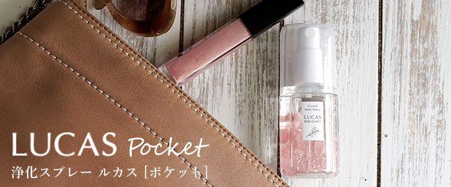 浄化スプレー LUCAS Pocket ルカス ポケット|パワーストーン直輸入フォレストブルー