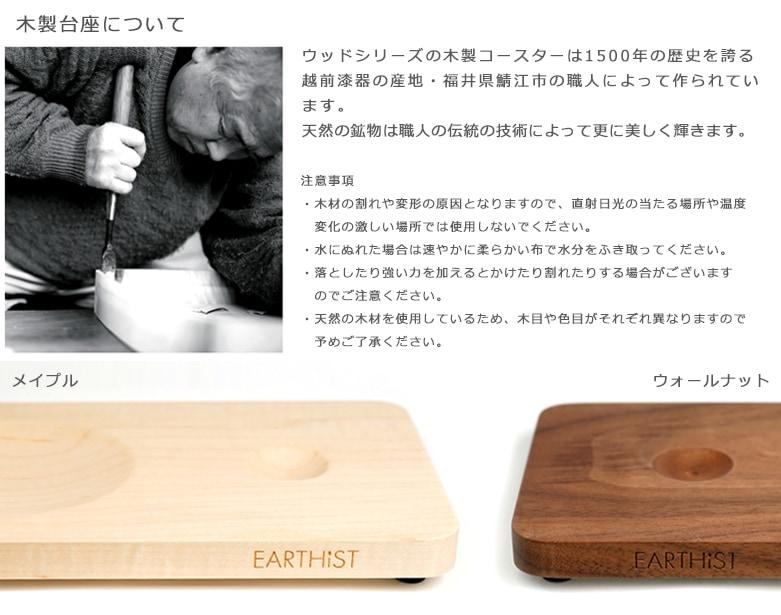 木製台座についての説明