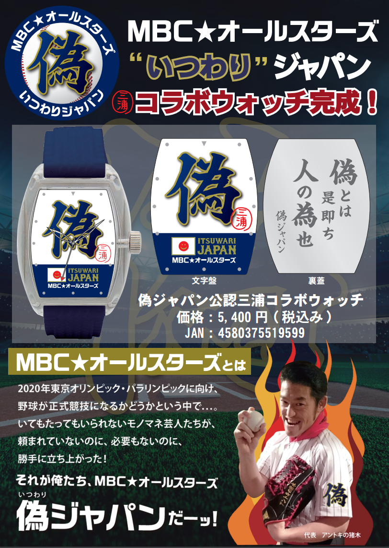 偽ジャパン公認三浦コラボウォッチ ITSUWARI JAPAN MBC オールスターズ