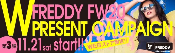 FREDDY FW20プレゼントキャンペーン