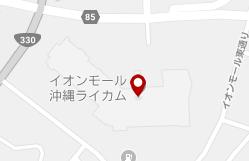 沖縄ライカム店 MAP