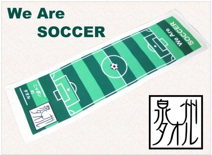 サッカータオル