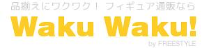 フィギュア通販なら Waku Waku!(ワクワク)