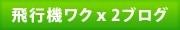 Waku Waku! 飛行機模型情報ブログ