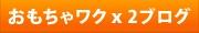 Waku Waku! フィギュア情報ブログ