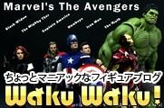 Waku Waku! フィギュア情報ブログ おすすめ記事