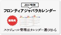 2017年版ジャバラカレンダー