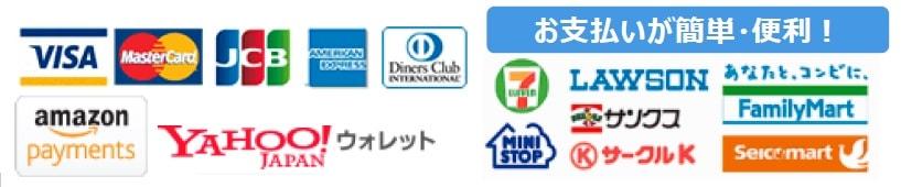 各種クレジットカード決済、コンビニ決済(前払い)、Amazonペイメント、Yahoo!ウォレット決済に対応