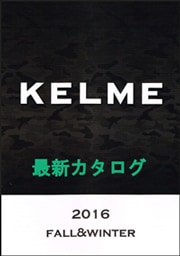 KELME最新カタログ