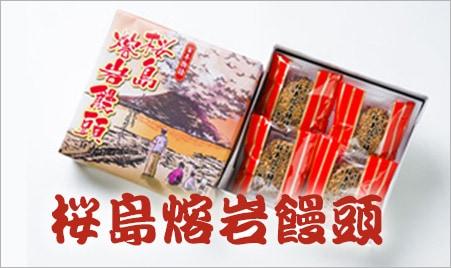 桜島熔岩饅頭