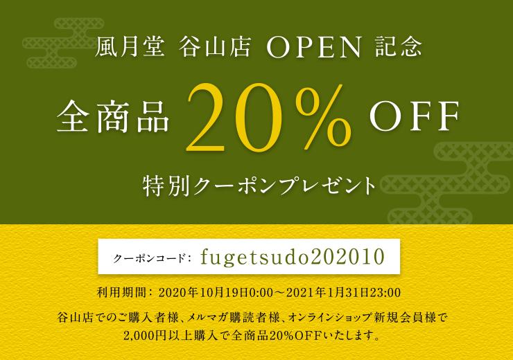 風月堂谷山店OPEN記念クーポン