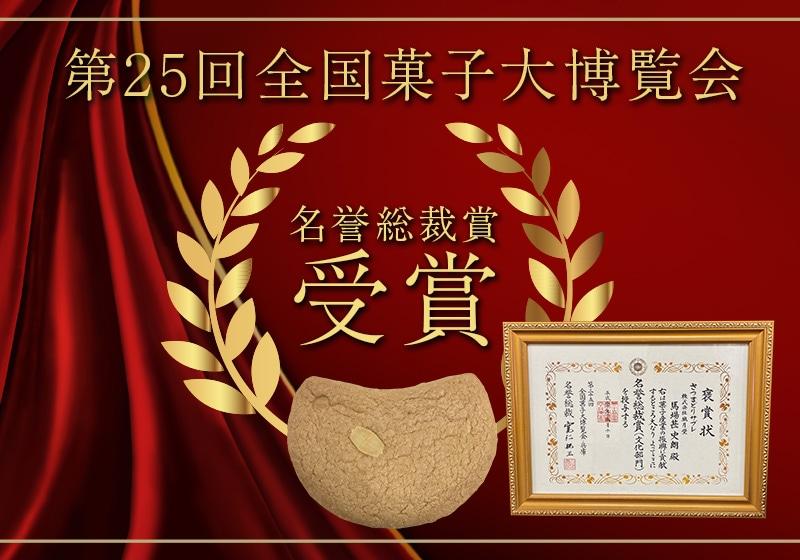 第25回全国菓子大博覧会 名誉総裁賞受賞