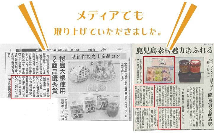 メディアでも取り上げられました。 南日本新聞 2020年3月28日付け