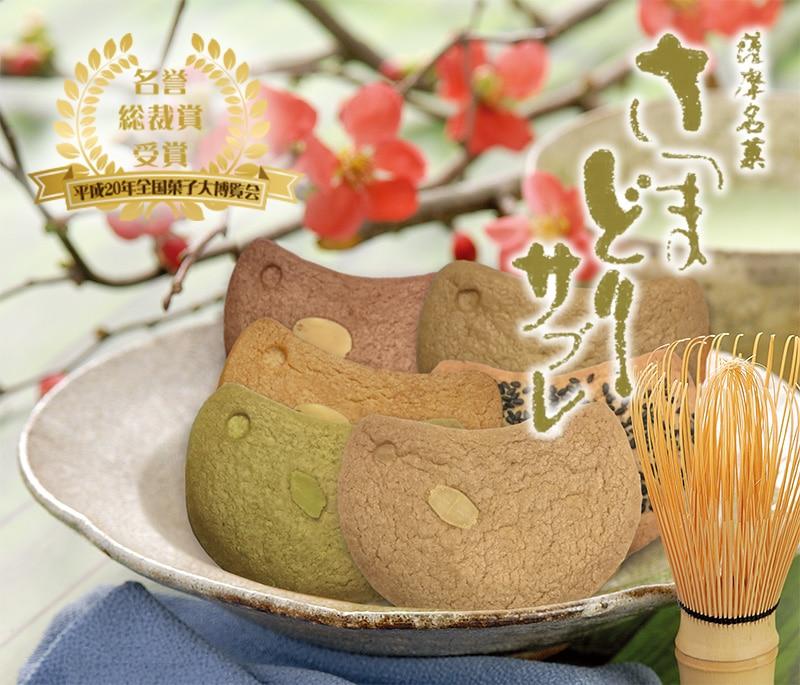 平成20年全国菓子大博覧会名誉総裁賞受賞 薩摩銘菓さつまどりサブレ