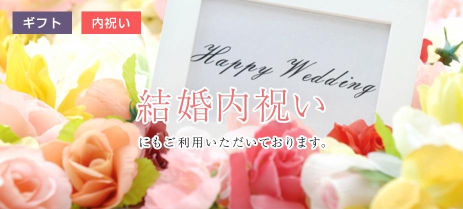 結婚内祝いにもご利用いただいております。