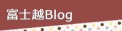 富士越ブログ