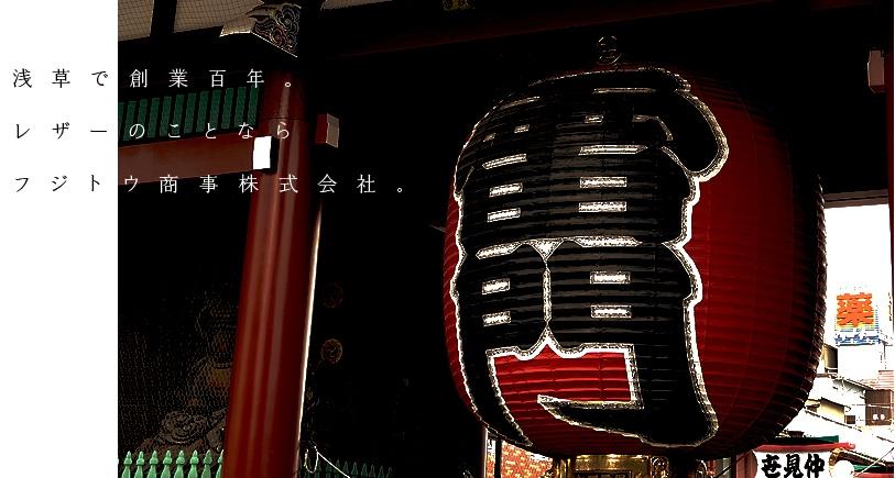 浅草で創業百年。レザーのことならフジトウ商事株式会社。