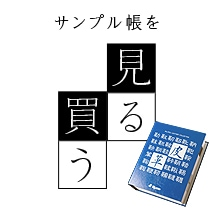 サンプル帳を見る買う