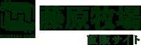 藤原牧場直販サイト