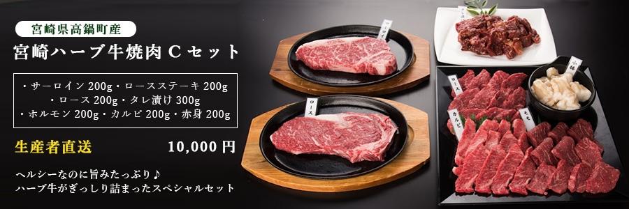 宮崎ハーブ牛焼肉Cセット 10000円