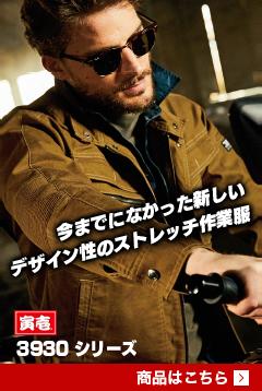 今までになかった新しいデザイン性のストレッチ作業服3930シリーズ5,800円〜