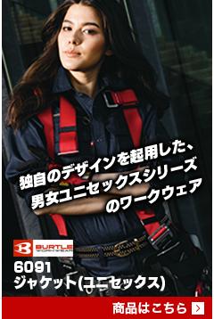 BURTLE(バートル) 6091ジャケット(ユニセックス)