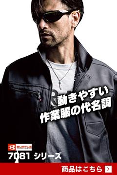 動きやすい作業服の代名詞7081シリーズ3,480円〜