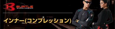 バートル インナー(コンプレッション)