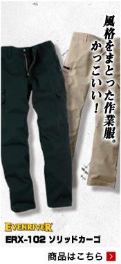 風格をまとった作業服。かっこいい! イーブンリバーERX-102ソリッドカーゴ